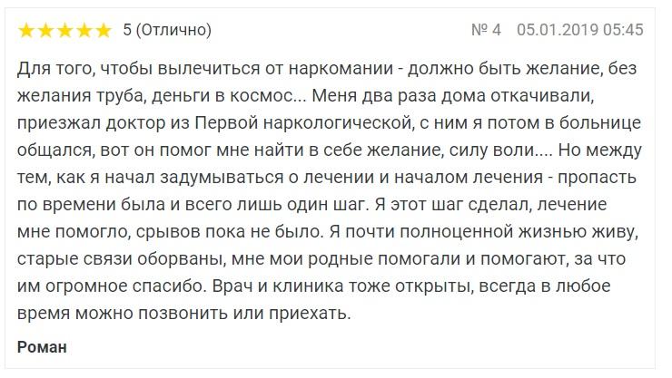 """отзывы о клинике """"ПНК"""" в Серебряных Прудах"""