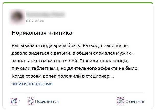 """""""Первая Наркологическая Клиника"""" Серебряные Пруды отзывы"""